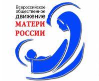 Всероссийское общественное движение МАТЕРИ РОССИИ!